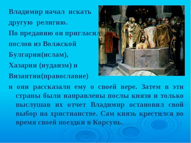 Владимир начал искать другую религию. По преданию он пригласил послов из Волж...