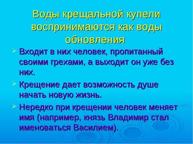 Воды крещальной купели воспринимаются как воды обновления Входит в них челове...