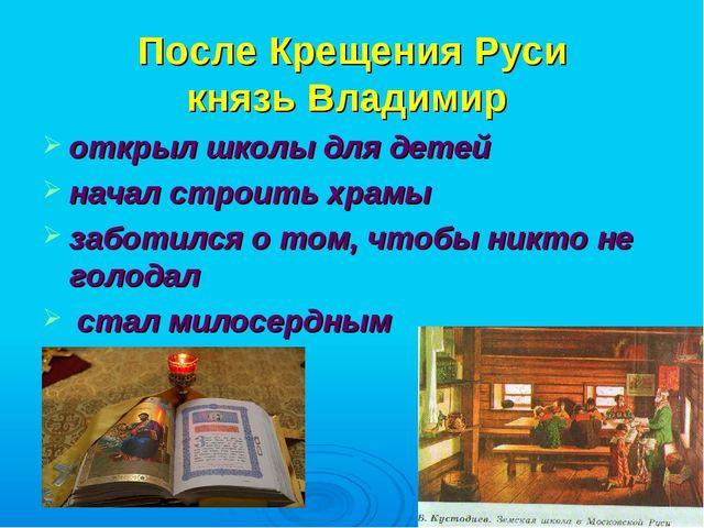 После Крещения Руси князь Владимир открыл школы для детей начал строить храм...