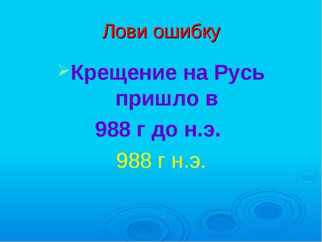 Лови ошибку Крещение на Русь пришло в 988 г до н.э. 988 г н.э.