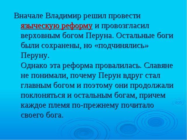 Вначале Владимир решил провести языческую реформу и провозгласил верховным бо...