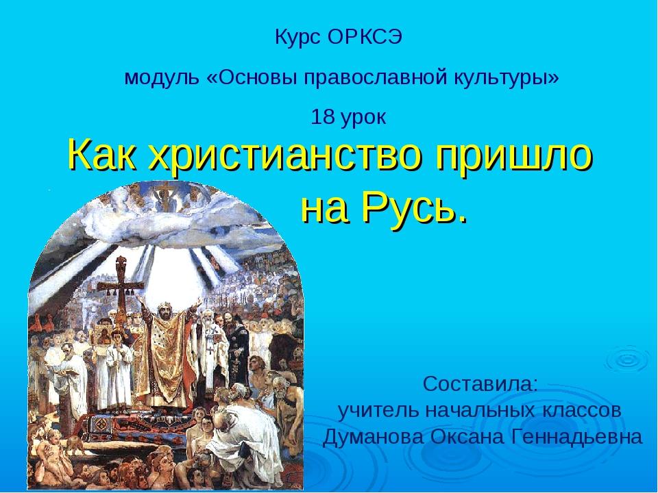 Как христианство пришло на Русь. Курс ОРКСЭ модуль «Основы православной культ...