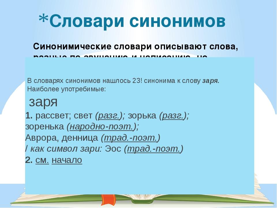 Словари синонимов Синонимические словари описывают слова, разные по звучанию...