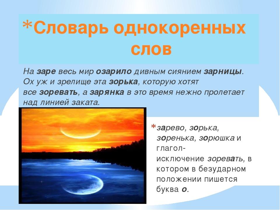 Словарь однокоренных слов зарево, зорька, зоренька, зорюшкаи глагол-исключен...