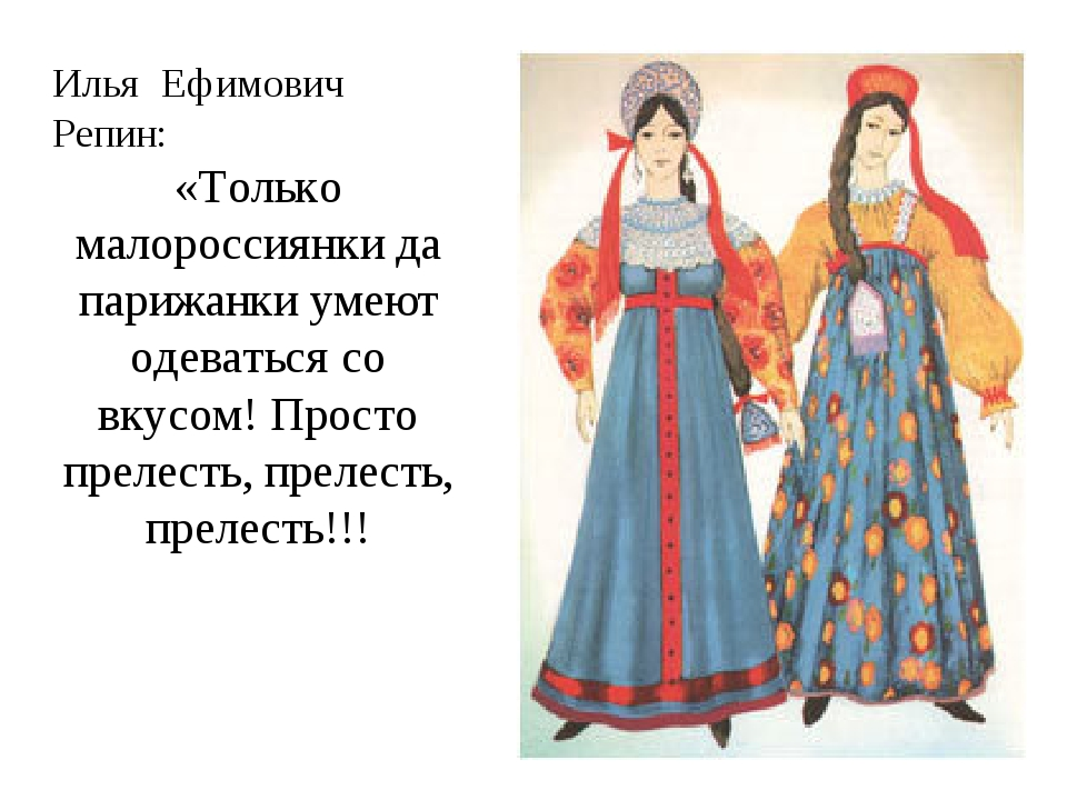Илья Ефимович Репин: «Только малороссиянки да парижанки умеют одеваться со вк...