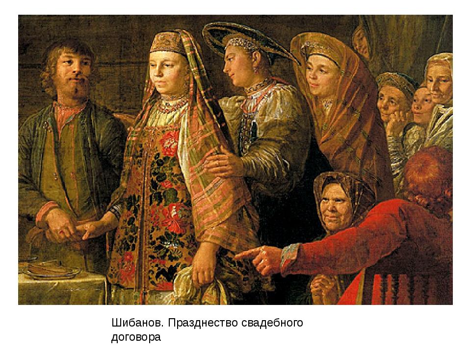 Шибанов. Празднество свадебного договора