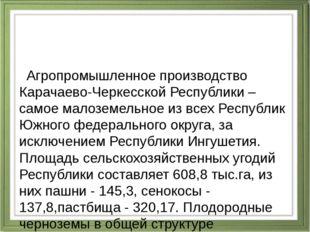 Сельское хозяйство КЧР Агропромышленное производство Карачаево-Черкесской Рес