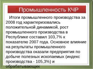 Итоги промышленного производства за 2008 год характеризовались положительной