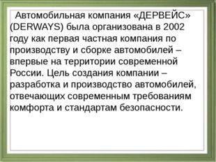 Автомобильная компания «ДЕРВЕЙС» (DERWAYS) была организована в 2002 году как