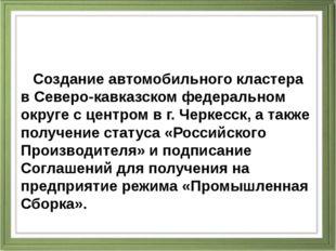 Перспективные задачи Создание автомобильного кластера в Северо-кавказском фед