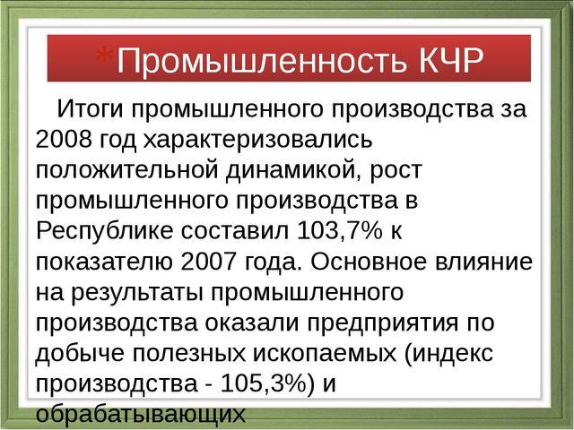 Итоги промышленного производства за 2008 год характеризовались положительной...