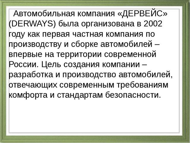 Автомобильная компания «ДЕРВЕЙС» (DERWAYS) была организована в 2002 году как...