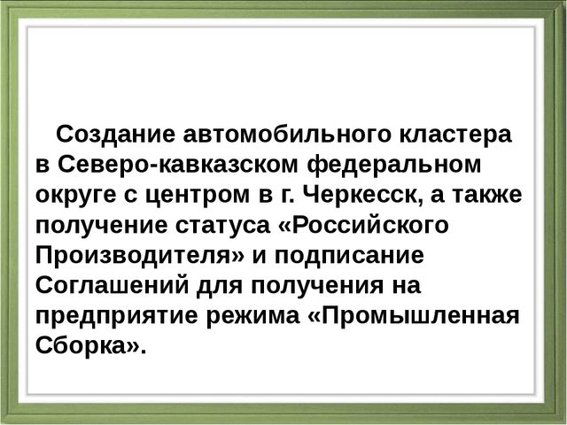 Перспективные задачи Создание автомобильного кластера в Северо-кавказском фед...