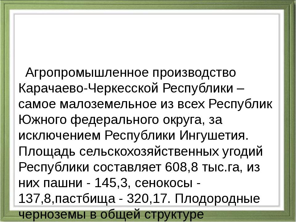 Сельское хозяйство КЧР Агропромышленное производство Карачаево-Черкесской Рес...