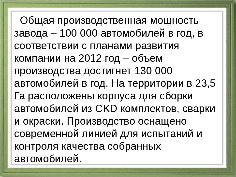 Общая производственная мощность завода – 100 000 автомобилей в год, в соотве...