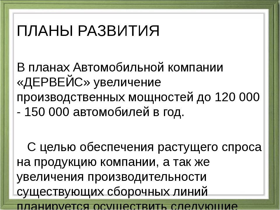 ПЛАНЫ РАЗВИТИЯ В планах Автомобильной компании «ДЕРВЕЙС» увеличение производс...