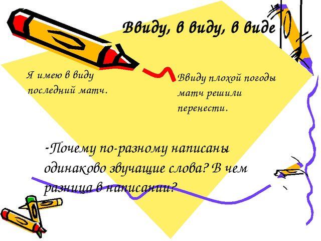 -Почему по-разному написаны одинаково звучащие слова? В чем разница в написан...