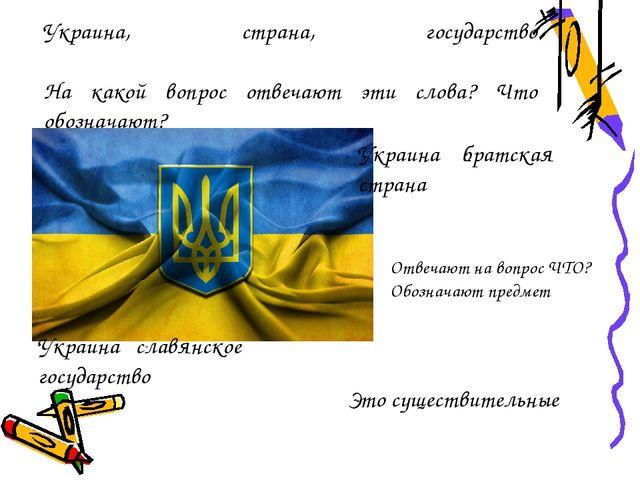 Украина, страна, государство На какой вопрос отвечают эти слова? Что обознача...