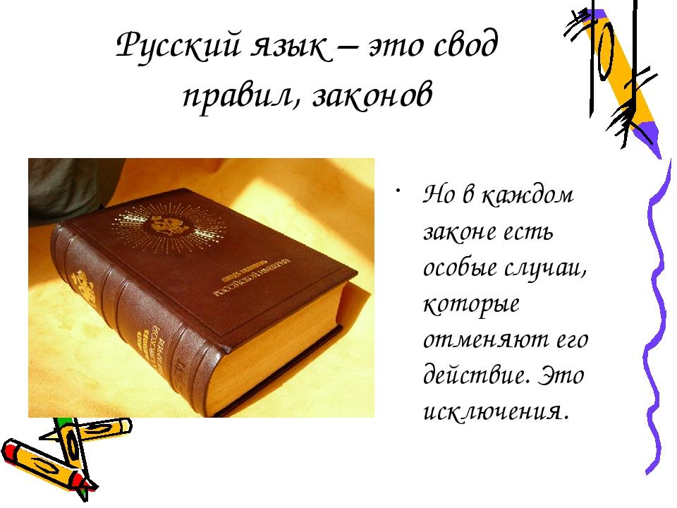 Русский язык – это свод правил, законов Но в каждом законе есть особые случаи...