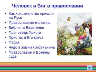 Человек и Бог в православии Как христианство пришло на Русь Православная моли