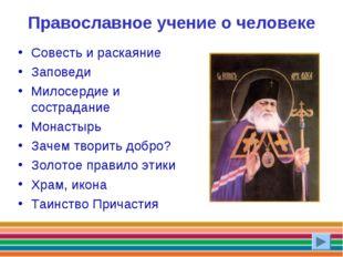 Православное учение о человеке Совесть и раскаяние Заповеди Милосердие и сост