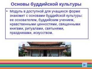 Основы буддийской культуры Модуль в доступной для учащихся форме знакомит с о