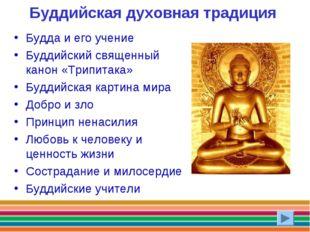 Буддийская духовная традиция Будда и его учение Буддийский священный канон «Т