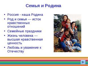 Семья и Родина Россия - наша Родина Род и семья — исток нравственных отношени
