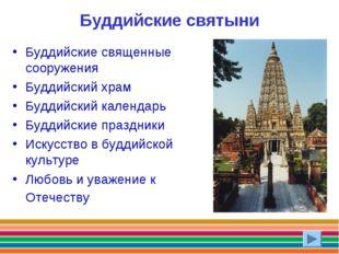 Буддийские святыни Буддийские священные сооружения Буддийский храм Буддийский