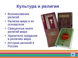 Культура и религия Возникновение религий Религии мира и их основатели Священн