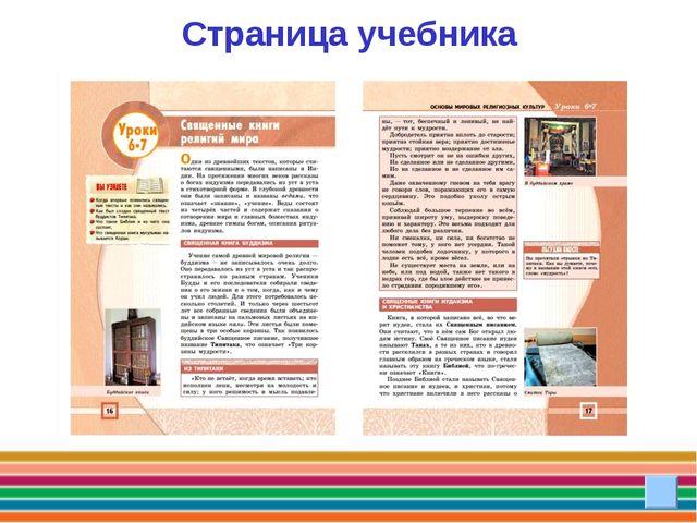 Страница учебника