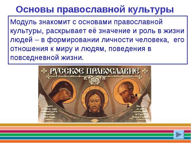 Основы православной культуры Модуль знакомит с основами православной культуры...
