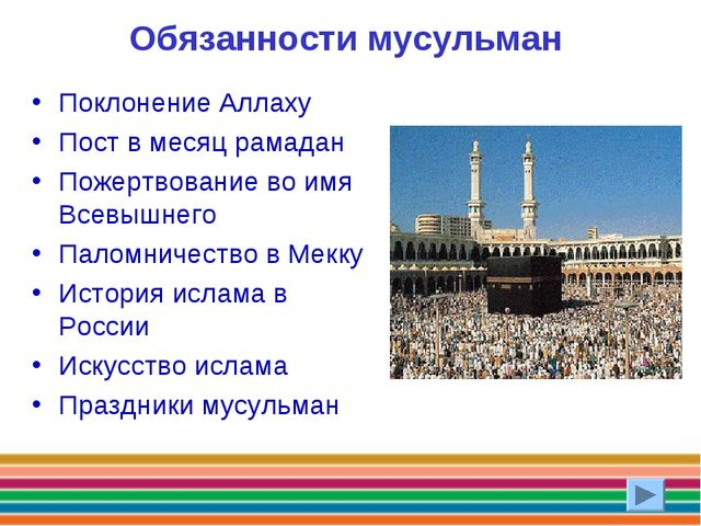 Обязанности мусульман Поклонение Аллаху Пост в месяц рамадан Пожертвование во...