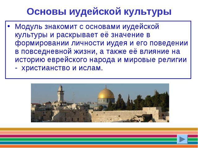 Основы иудейской культуры Модуль знакомит с основами иудейской культуры и рас...