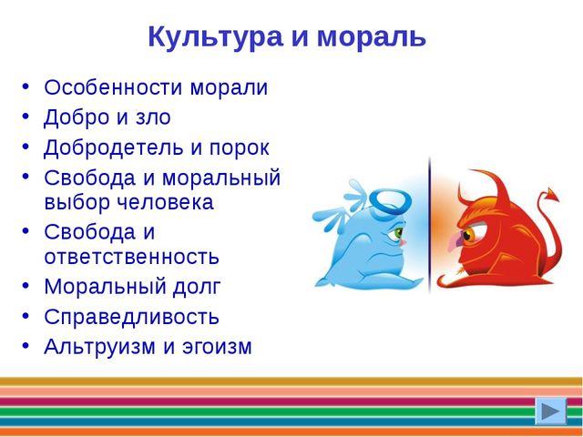 Культура и мораль Особенности морали Добро и зло Добродетель и порок Свобода...