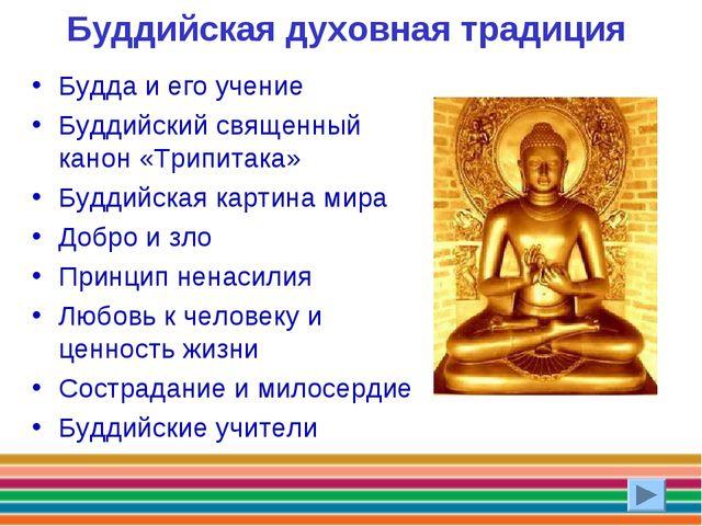 Буддийская духовная традиция Будда и его учение Буддийский священный канон «Т...