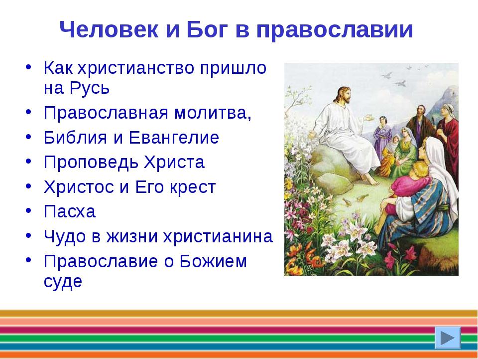 Человек и Бог в православии Как христианство пришло на Русь Православная моли...