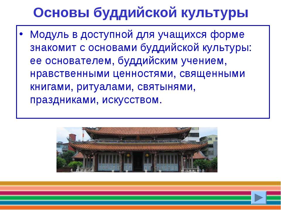 Основы буддийской культуры Модуль в доступной для учащихся форме знакомит с о...
