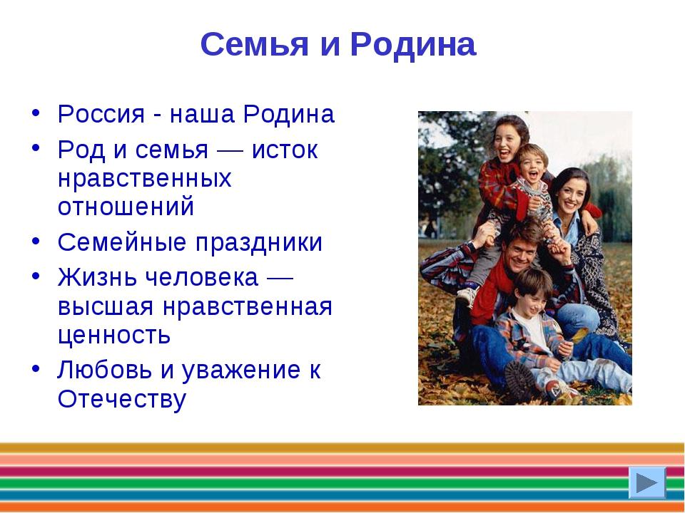 Семья и Родина Россия - наша Родина Род и семья — исток нравственных отношени...