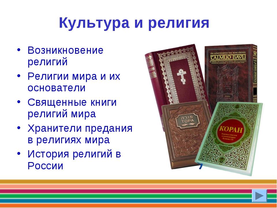 Культура и религия Возникновение религий Религии мира и их основатели Священн...