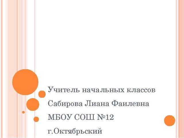Сочетания чк, чн Учитель начальных классов Сабирова Лиана Фаилевна МБОУ СОШ...
