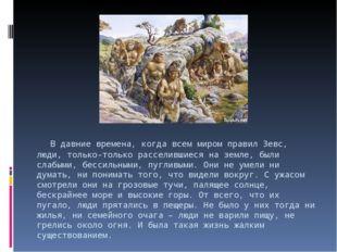 В давние времена, когда всем миром правил Зевс, люди, только-только расселив