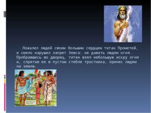 Пожалел людей своим большим сердцем титан Прометей, и смело нарушил запрет З