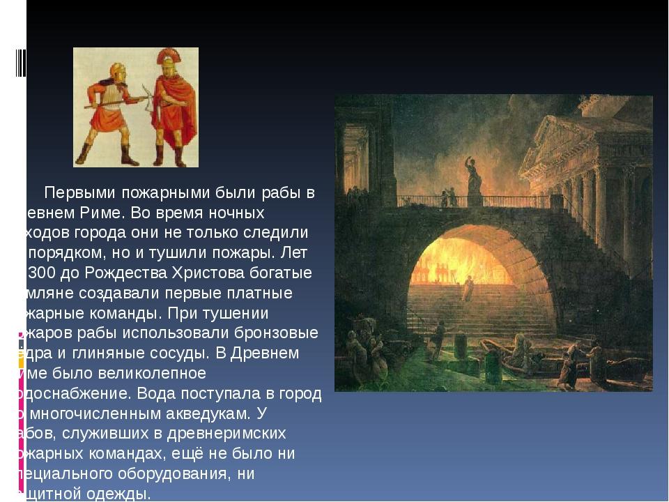 Первыми пожарными были рабы в Древнем Риме. Во время ночных обходов города о...
