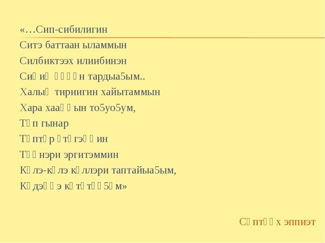 «…Сип-сибилигин Ситэ баттаан ыламмын Силбиктээх илиибинэн Сиһиң үөһүн тардыа5...