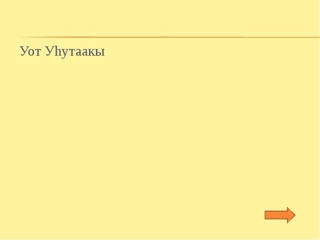 Уот Уhутаакы