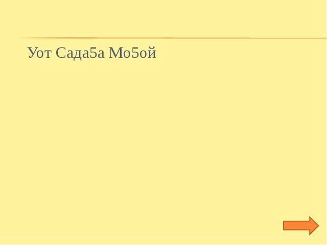 Уот Сада5а Мо5ой
