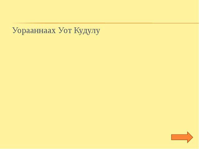 Уорааннаах Уот Кудулу