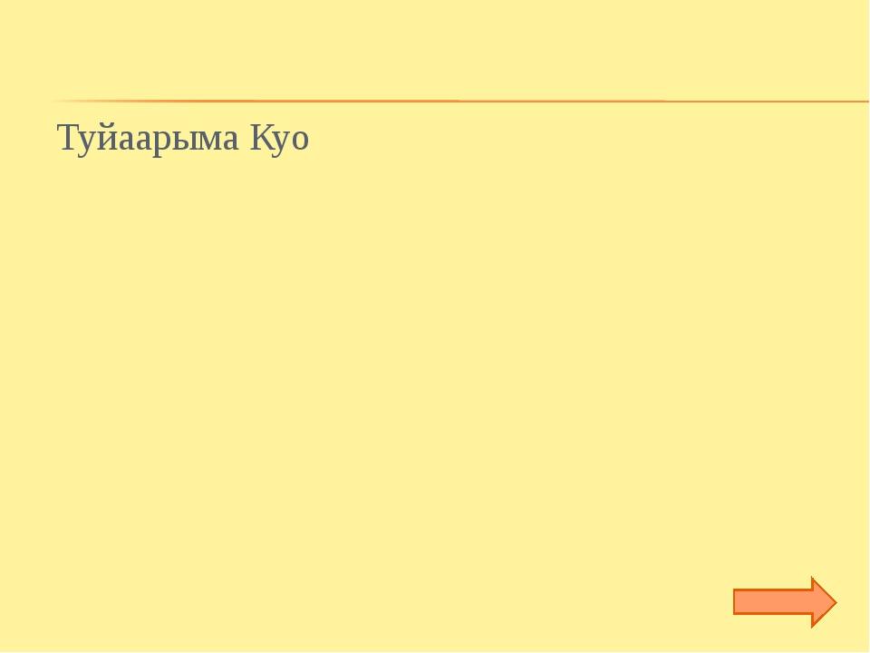 Туйаарыма Куо