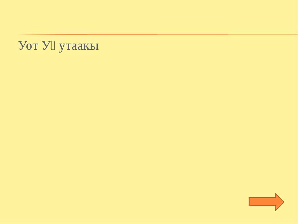 Уот Уһутаакы
